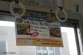 [電車][路面電車][熊本市電]ビアガー電のポスター in 8502  2009-06-25 13:12:08