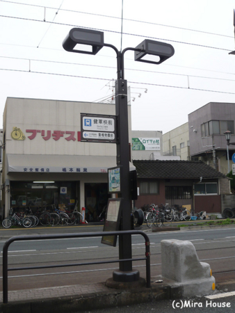 健軍校前電停 2009-03-11 09:19:17