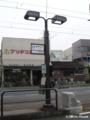 [電車][路面電車][熊本市電]健軍校前電停 2009-03-11 09:19:17