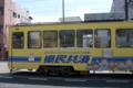 [電車][路面電車][熊本市電]1356  2009-08-21 14:11:21