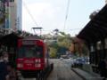 [電車][路面電車][熊本市電]8503 2008-11-26 13:50:15