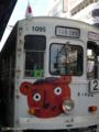 [電車][路面電車][熊本市電]1095 2009-01-03 15:29:09