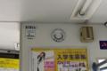 [電車][路面電車][熊本市電]9701 2009-09-24 10:47:44