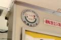 [電車][路面電車][熊本市電]8202 2009-09-24 14:52:33