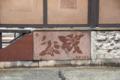[電車][路面電車][熊本市電]2009-10-07 11:22:03 辛島等電停 冬(肥後つばき)