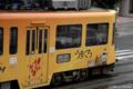 [電車][路面電車][熊本市電]9202 2009-10-07 14:34:13