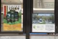 [電車][路面電車][熊本市電]2009-10-09 13:39:51 電停のポスター