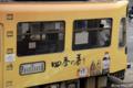 [電車][路面電車][熊本市電]9202 2009-10-09 15:44:40