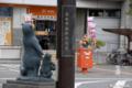 [熊本][ポスト]2009-10-09 14:05:04 中央郵便局前のタヌキ@ハロウィーン