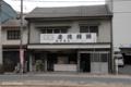 [熊本][街角]慶徳饅頭 2009-10-09 14:25:40