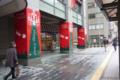 [熊本][街角]鶴屋百貨店 2009-11-17 12:29:41