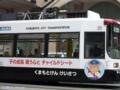 [電車][路面電車][熊本市電]9704AB 2009-01-30 13:55:35