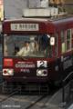 [電車][路面電車][熊本市電]8503 2009-02-10 16:43:07