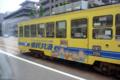 [電車][路面電車][熊本市電]1356 2010-07-01 13:00:48