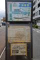 [電車][路面電車][熊本市電]健軍校前電停 2010-08-01 11:17:20