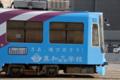 [電車][路面電車][熊本市電]9203 2010-08-01 17:38:50