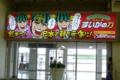 [電車][路面電車][熊本市電]熊本空港にて 2010-08-04 11:35:40