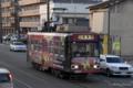 [電車][路面電車][熊本市電]8504 2008-12-18 16:56:48