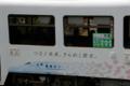 [電車][路面電車][熊本市電]9202 2011-03-23 13:27:01