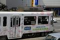 [電車][路面電車][熊本市電]9202 2011-03-23 13:27:09