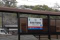 [電車][路面電車][熊本市電]熊本城・市役所前電停 2011-03-23 10:25:54