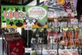 [電車][路面電車][熊本市電]城彩苑のくまモンコーナー 2011-03-25 15:10:58