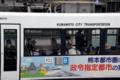 [電車][路面電車][熊本市電]9703AB 2011-03-23 13:40:09