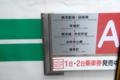 [電車][路面電車][熊本市電]1352 2011-03-25 10:47:44