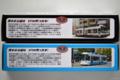 [電車][熊本市電][模型]9701AB&9704AB模型(箱丈夫)