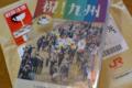 [JR][新幹線]2011-07-04 祝!九州
