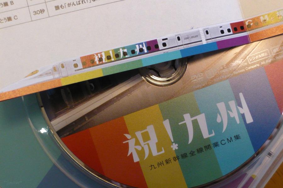 2011-07-04 祝!九州