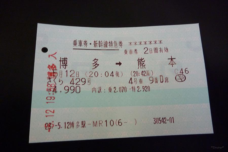 さくら429号チケット 2011-05-12 20:01:03