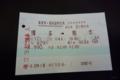 [JR][新幹線]さくら429号チケット 2011-05-12 20:01:03