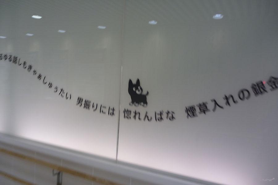 熊本駅@白川口へ向かう通路 2011-05-12 20:43:53