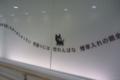 [JR][駅]熊本駅@白川口へ向かう通路 2011-05-12 20:43:53