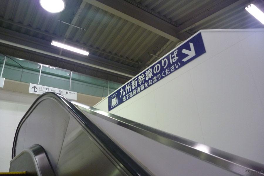 熊本駅白川口 2011-05-12 20:44:40