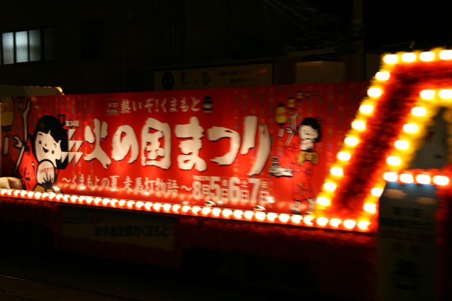 花電車 2011-08-03 20:05:38