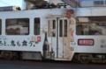 [電車][路面電車][熊本市電]9201 2011-08-29 06:59:26