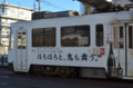 [電車][路面電車][熊本市電]9201 2011-08-29 06:59:29