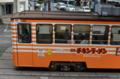 [電車][路面電車][熊本市電]1205 2011-08-26 14:28:32