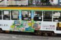 [電車][路面電車][熊本市電]1353 2011-08-26 14:42:42