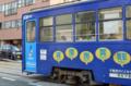 [電車][路面電車][熊本市電]1094 2011-08-28 17:16:56