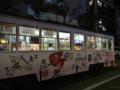 [電車][路面電車][熊本市電]1210 2012-09-03 19:46:25
