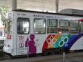 [電車][路面電車][熊本市電]1352 2012-09-04 13:18:41