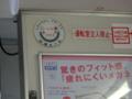 [熊本市電][電車][路面電車]8202 2013-05-26 17:43:58