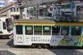 [熊本市電][電車][路面電車]1353 2014-05-31 14:24:38