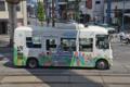 [熊本][バス]しろめぐりん@2014-05-31 14:25:38