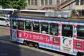 [熊本市電][電車][路面電車]1092 2014-05-31 14:42:42