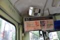 [熊本市電][電車][路面電車]1097 2014-06-01 17:53:57