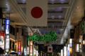 [街] 正月の雰囲気の下通商店街 2008-12-26撮影